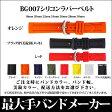 【メール便対応】【時計バンド 時計ベルト】日本最大手腕時計バンドベルトメーカーバンビ社BAMBIシリコンラバーベルト18mm20mm22mm24mm26mm28mm30mmBG007