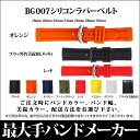 [email service correspondence] Japanese largest watchstrap belt maker Bambi company BAMBI silicon rubber belt 18mm20mm22mm24mm26mm28mm30mm007BG [lucky bag watch]
