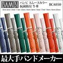【メール便対応】【時計バンド 時計ベルト】日本最大手腕時計バンドベルトメーカーバンビ社BAMBI バンビ スムースカラー牛革 ウェルダー仕立て 抗菌防臭 全7色8mm 9mm 10mm 11mm 12mm 13mm 14mm16mm 17mm 18mm 19mm 20mmBCA050