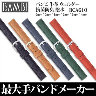 Japan's largest watch バンドベルトメーカーバンビ BAMBILEATHER バンビレザー カーフウェルダー with 9mm10mm11mm12mm13mm14mm610C