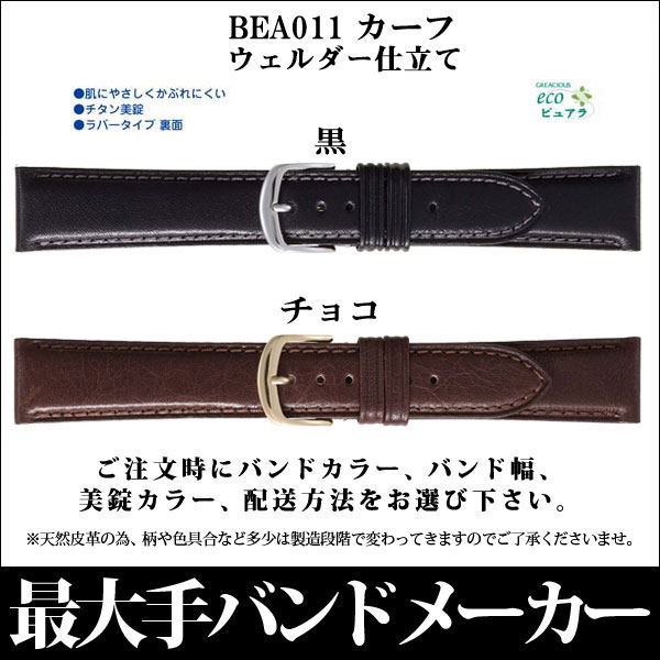 Japan's largest watch バンドベルトメーカーバンビ company BAMBILEATHER バンビレザー calf slip back with 16mm17mm18mm19mm20mm011BE