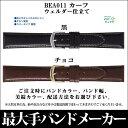 【メール便対応】【時計バンド 時計ベルト】日本最大手腕時計バンドベルトメーカーバンビ社BAMBILEATHERバンビレザーカーフへり返し仕立て16mm17mm18mm19mm20mmBEA011