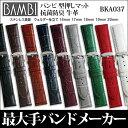 【メール便対応】【時計バンド 時計ベルト】日本最大手腕時計バンドベルトメーカーバンビ社BAMBI 型押しマット 竹符牛革 ウェルダー仕立て 抗菌防臭 全9色16mm 17mm 18mm 19mm 20mmBKA037