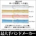 【メール便対応】【時計バンド 時計ベルト】日本最大手腕時計バンドベルトメーカーバンビ社BAMBILEATHERバンビレザーカーフ型押しウェルダー仕立て16mm18mm20mmBKA105