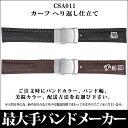 【メール便対応】【時計バンド 時計ベルト】日本最大手腕時計バンドベルトメーカーバンビ社BAMBILEATHERバンビレザーカーフへり返し仕立て18mm20mmCSA011