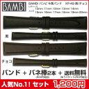 腕時計ベルト 時計ベルト 時計バンド 時計 バンド 【無料バネ棒2本付属】 BAMBI バンビ レザー 牛革 10mm 11mm 12mm 13mm 14mm 15mm 16mm 17mm 18mm 19mm 20mm XP-49