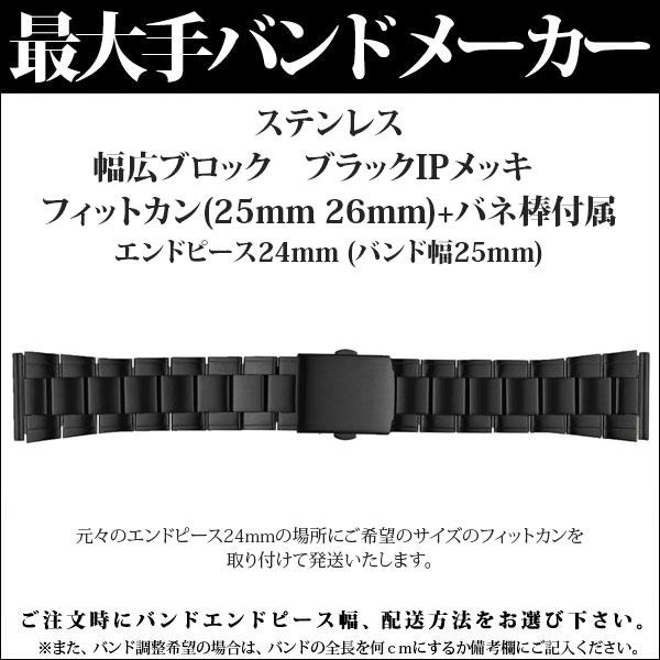 腕時計ベルト 時計ベルト 時計バンド 時計 バンド BAMBI バンビ ステンレススチール ブラックIP ワイド メタルバンド 24mm 25mm 26mm BSB1178B