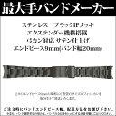 【メール便対応】【時計バンド 時計ベルト】日本最大手腕時計金属バンドベルトメーカーバンビ社ステンレススチール ブラックIP20mm弓カン対応エンドピース9mm(バンド幅20m)BSB4553B