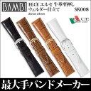 【メール便対応】【時計バンド 時計ベルト】日本最大手腕時計バンドベルトメーカーバンビ社BAMBI ELCE エルセ牛革 型押し ウェルダー仕立て22mm 24mmELCE-SK008
