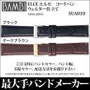 【メール便対応】【時計バンド 時計ベルト】日本最大手腕時計バンドベルトメーカーバンビ社BAMBI ELCE エルセコードバン ウェルダー仕立て18mm 20mmELCE-SUA010