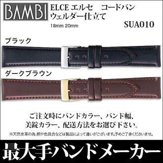 Japan's largest watch バンドベルトメーカーバンビ, ELCE else コードバンウェルダー with 18 mm ELCE-10SU