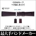 【メール便対応】【時計バンド 時計ベルト】日本最大手腕時計バンドベルトメーカーバンビ社GREACIOUSグレーシャスカーフへり返し仕立て16mm17mm18mm19mm20mmC294