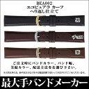【メール便対応】【時計バンド 時計ベルト】日本最大手腕時計バンドベルトメーカーバンビ社GREACIOUSグレーシャスカーフへり返し仕立て16mm17mm18mm19mm20mmBEA002