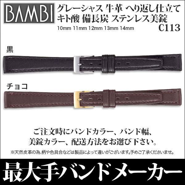 【メール便対応】【時計バンド 時計ベルト】日本最大手腕時計バンドベルトメーカーバンビ社BAMBI GREACIOUS グレーシャス牛革 へり返し仕立て ステンレス美錠10mm 11mm 12mm 13mm 14mmC113