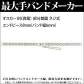 【メール便対応】【時計バンド 時計ベルト】日本最大手腕時計金属バンドベルトメーカーバンビ社レディース真鍮部分鏡面8mm9mm10mm11mm12mm(バンド幅6mm)OBY5089MR
