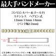【メール便対応】【時計バンド 時計ベルト】日本最大手腕時計金属バンドベルトメーカーバンビ社レディース ステンレス コンビ12mm13mm14mmOSB5907T