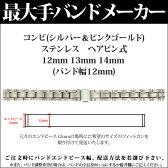 【メール便対応】【時計バンド 時計ベルト】日本最大手腕時計金属バンドベルトメーカーバンビ社レディース ステンレス ピンクゴールドコンビ12mm13mm14mmOSB5907TP