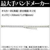 【メール便対応】【時計バンド 時計ベルト】日本最大手腕時計金属バンドベルトメーカーバンビ社レディース真鍮部分鏡面8mm9mm10mm11mm12mm(バンド幅6mm)OBY5089SR