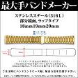 【メール便対応】【時計バンド 時計ベルト】日本最大手腕時計金属バンドベルトメーカーバンビ社ステンレススチール部分鏡面ラップタイプ18mm19mm20mmOSB4112G