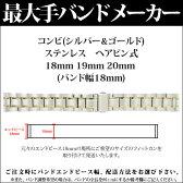 【メール便対応】【時計バンド 時計ベルト】日本最大手腕時計金属バンドベルトメーカーバンビ社ステンレス コンビ18mm19mm20mmOSB1226T