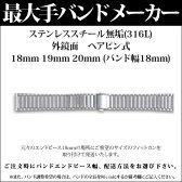 【メール便対応】【時計バンド 時計ベルト】日本最大手腕時計金属バンドベルトメーカーバンビ社ステンレススチール無垢(316L)外鏡面 ヘアピン式18mm 19mm 20mmOSB1228S