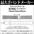 【メール便対応】【時計バンド 時計ベルト】日本最大手腕時計金属バンドベルトメーカーバンビ社ステンレススチール部分鏡面ラップタイプ18mm19mm20mmOSB4112S