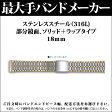 【メール便対応】【時計バンド 時計ベルト】日本最大手腕時計金属バンドベルトメーカーバンビ社ステンレススチール部分鏡面ソリッド+ラップタイプ18mm(19mm20mm)OSB2004T