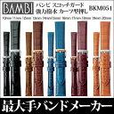 【メール便対応】【時計バンド 時計ベルト】日本最大手メーカーバンビ社BAMBI スコッチガードレザー強力撥水 牛革 ウェルダー仕立てブラック ブラウン ネイビー ワイン チェスナット10mm 11mm 12mm 13mm 14mm 15mm 16mm 17mm 18mm 19mm 20mmBKM051