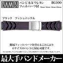 【メール便対応】【時計バンド 時計ベルト】BAMBI バンビウレタン/黒 プッシュバックル付き附属フィットパーツ14mm 16mm 18mm 20mmBG500A