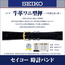 【メール便対応】時計バンド 時計ベルトSEIKO セイコー 腕時計 バンド ベルト牛革ワニ型押〜へり返しはっ水〜メンズ 黒 正規品16mm(DA71) 17mm(DA72) 18mm(DA73) 19mm(DA74)