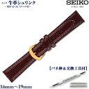 腕時計ベルト 【バンド 交換工具 バネ棒 3点セット】 SEIKO セイコー 正規品 牛革 シュリンク はっ水 ステッチ付 メンズ こげ茶 16mm (DAE9R) 17mm (DAF0R) 18mm (DAF1R) 19mm (DXG9)