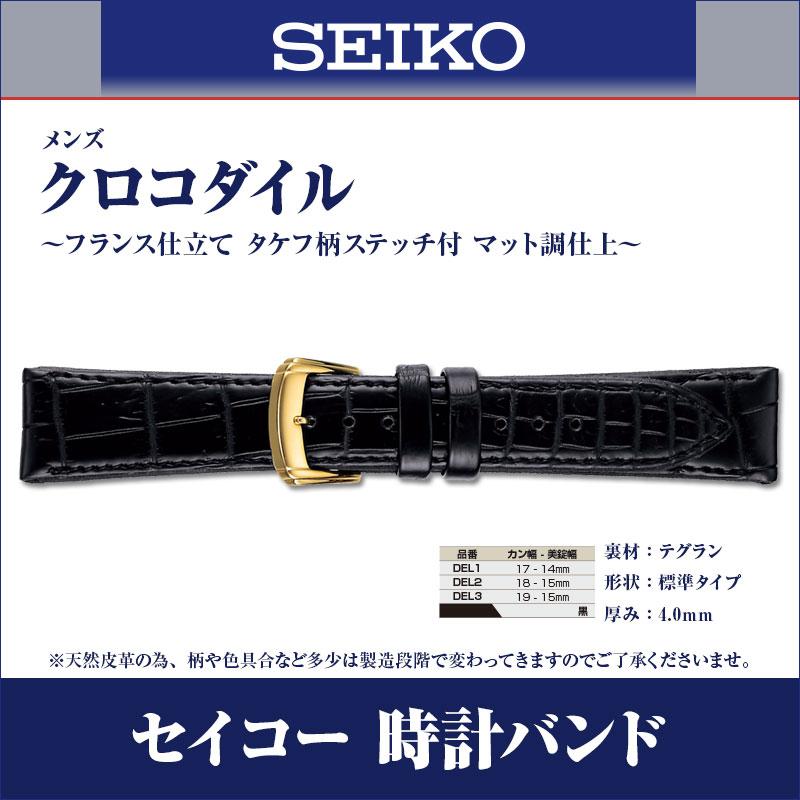 【メール便対応】時計バンド 時計ベルトSEIKO セイコー 腕時計 バンド ベルトクロコダイル~フランス仕立て タケフ柄ステッチ付 マット調仕上~メンズ 黒17mm(DEL1) 18mm(DEL2) 19mm(DEL3) SEIKO セイコー 正規品 腕時計 バンド ベルト、交換工具、バネ棒 3点セット