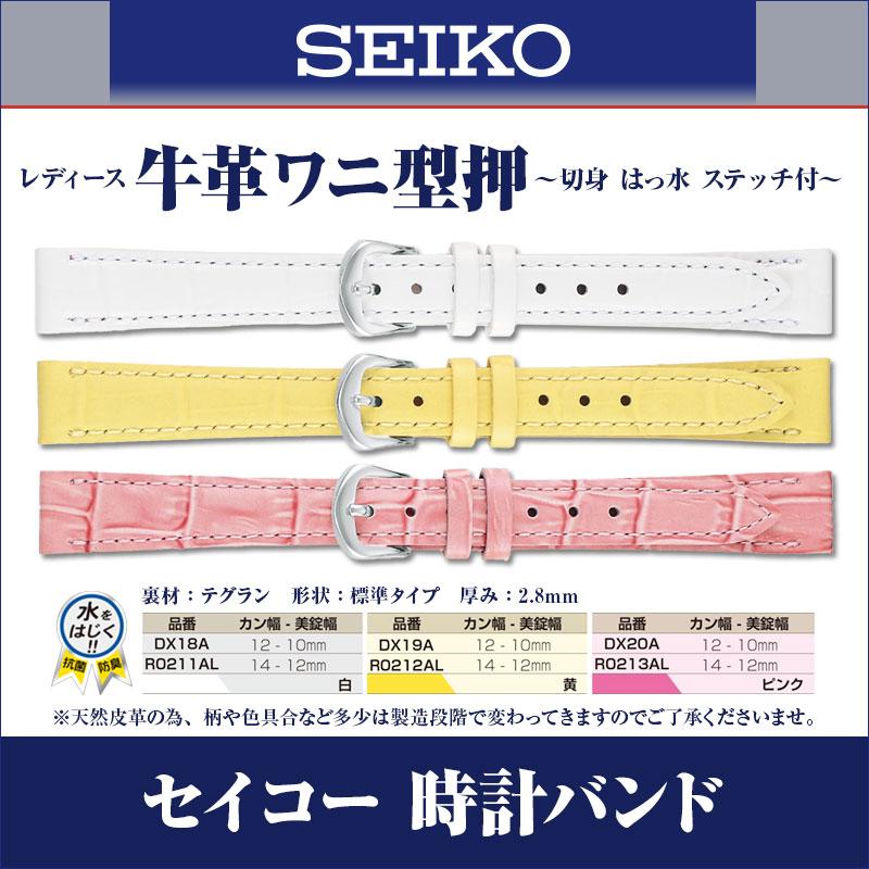 腕時計ベルト 【バンド 交換工具 バネ棒 3点セット】 SEIKO セイコー 正規品 牛革 ワニ型押 レディース 12mm 14mm 抗菌防臭 白(DX18A/R0211AL) 黄(DX19A/R0212AL) ピンク(DX20A/R0213AL)