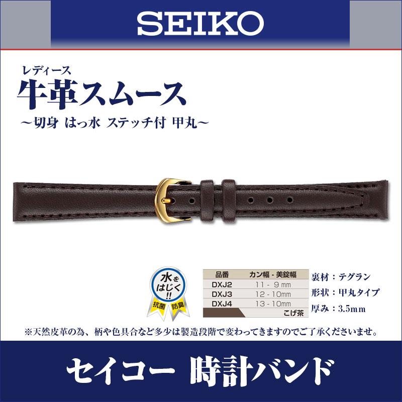 腕時計ベルト 【バンド 交換工具 バネ棒 3点セット】 SEIKO セイコー 正規品 牛革 スムース はっ水 ステッチ付 甲丸 レディース こげ茶 抗菌防臭 11mm (DXJ2) 12mm (DXJ3) 13mm (DXJ4)