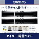 腕時計ベルト 【バンド 交換工具 バネ棒 3点セット】 SEIKO セイコー 牛