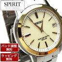 在庫あり▽【あす楽】【バンド調整:ラッピング無料】SEIKO セイコーSPIRIT スピリットソーラー電波時計ペアモデルメンズ腕時計SBTM170