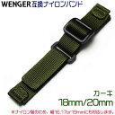 腕時計ベルト 時計ベルト 時計バンド 時計 バンド WENGER ウェンガー 推奨 替えバンド 20mm 18mm ナイロン カーキ バンド wn-1