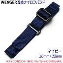 腕時計ベルト 時計ベルト 時計バンド 時計 バンド WENGER ウェンガー 推奨 替えバンド 20mm 18mm ナイロン ネイビー バンド wn-2
