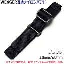 腕時計ベルト 時計ベルト 時計バンド 時計 バンド WENGER ウェンガー 推奨 替えバンド 20mm 18mm ナイロン ブラック バンド wn-4