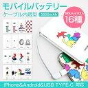 モバイルバッテリー 5000mAh ケーブル内蔵型 Type-C iPhone Android US...