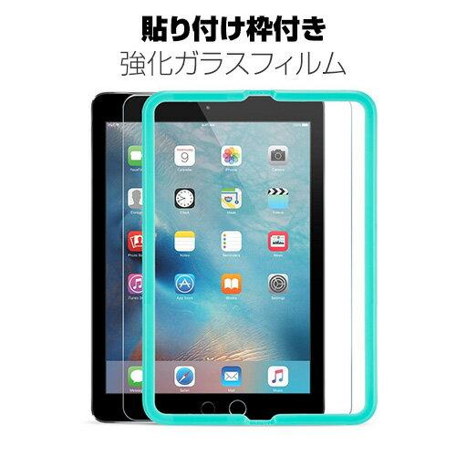 【iPad 9.7インチ 2018 / iPad 9.7インチ 2017 / iPad Air初代 兼用】 液晶保護 ガラスフィルム Premium Clear(プレミアムクリア)強化ガラスフィルム 日本製旭硝子素材 硬度9H 飛散防止 気泡ゼロ 指紋付きにくい 貼る枠付き 新型 アイパッド