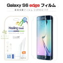 Galaxy S6 edge フィルム Healing Shield 画面保護フィルム Curved Fit 前面2枚+背面1枚入り,曲面フィルム,液晶全面,フィルム全面,galaxy 6 エッジ,ギャラクシー6 エッジ,galaxy s6 edge film,ギャラクシー s6 エッジ フィルム