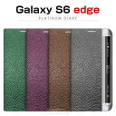 Galaxy S6 edge ケース Zenus Platinum Diary(ゼヌス プラチナムダイアリー) 手帳型,ブックタイプ,フリップ,カード収納,galaxy 6 エッジ,ギャラクシー6 エッジ,galaxy s6 edge カバー,ギャラクシー s6 エッジ カバーギャラクシーs6エッジ カバー