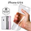 iphone6s/6対応 傷を自己修復する特殊コーディングのスマホカバー
