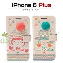 かわいいスマートフォンケースブランドHappymori(ハッピーモリ)のiPhone6 4.7インチ専用レザーケース登場!