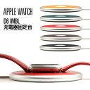 Apple Watch スタンド D6 IMBL Flat Station (ディーシックス アイエムビーエル フラットステーション)アップル ウォッチ 充電用フラットスタンド 38mm 42mm 対応 AppleWatch AppleWatchSport AppleWatchEdition ディスプレイ