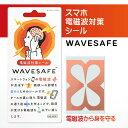 スマホ 電磁波防止 シール WAVESAFE(ウェーブセーフ)スマートフォン 電磁波カット 電磁波