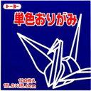 數位內容 - 単色おりがみ(こん)15.0cm 折り紙 064140