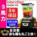 日本仕様 ブレンドテック ブレンダー ミキサー 何でも砕いちゃう超強力ミキサー 種まで砕きます CLASSIC 570 blendtec ブレンダー