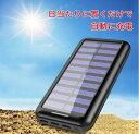 モバイルバッテリー ソーラーチャージ 24000mah超大容量 急速充電器 2USB入力ポート(2.1A+2.1A) 3USB出力ポート(2.4A+2.4A+2.4A) 電源充電可 3USB出力ポート 太陽光で充電できる(黒)